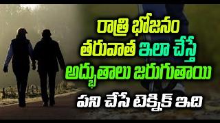 Benefits of Walking Right After a Meal | భోజనంతరువాత ఇలాచేస్తేకచితంగాబరువుతగ్గుతారు|Top Telugu Viral