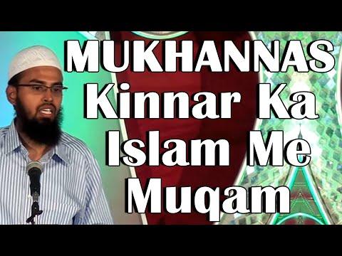 Mukhannas - Kinnar Ka Islam Me Kya Muqam Hai By Adv. Faiz Syed