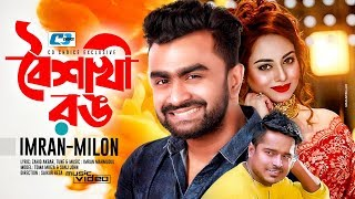 Boishakhi Rong | Imran | Milon | New Song 2016