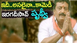 Prudhvi Raj Latest Ultimate Back 2 Back Comedy Scenes || Volga Videos 2017