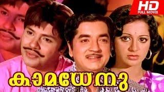 Malayalam Superhit Movie | Kamadhenu [ HD ] | Full Movie | Ft.Prem Nazir, Jayan