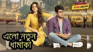 আসছে কোয়েল ও যীশুর বড় ধামাক ! যা চমকেদিবে আপনাকে ! Koel Mallick and Jishu Sengupta New Movie