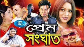 Prem Sanghat | Sakib Khan | Sabnur | Rtv Movies | Rtv