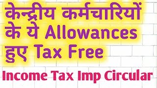 केंद्रीय कर्मचारियों के ये Allowances हुए Tax Free, Govt Employees Income Tax Exemption