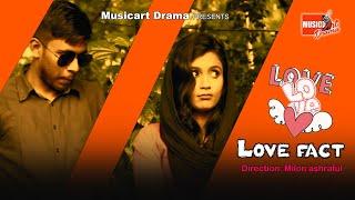 Bangla Funny video || প্রেমের চিপায় || Love fact || New funny video 2017 || Media Express
