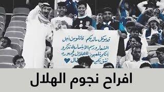 افراح نجوم الهلال بعد حسم لقب الدوري السعودي و رسالتهم لجماهير الزعيم