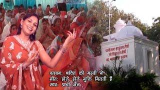 ||होले होले हो जायेगा पार भव से|| Hole Hole Ho Jayega Paar Bhav Se # ★ Singer Prachi Jain Official #
