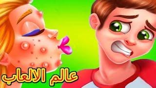 العاب بنات . العاب بنات تلبيس والعاب اطفال تنظيف الوجه البشرة للبنات . girls games new for kids