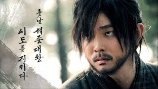 Warrior Yoon Kyun Sang rescues Yoo Ah In from risk 《Six Flying Dragons》 육룡이 나르샤 EP49