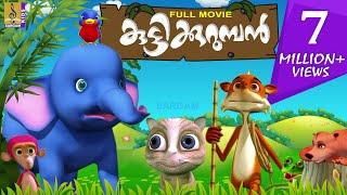 കുട്ടിക്കുറുമ്പൻ - Malayalam Kids Animation Full Movie