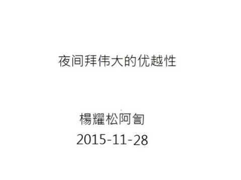 2015/11/28 楊耀松阿訇