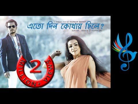 Xxx Mp4 Etodin Kothay Chile Shahid Sharalipi Bangla New Romantic Song 2017 3gp Sex