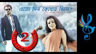 Etodin Kothay Chile | Shahid & Sharalipi | Bangla New Romantic Song | 2017