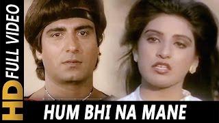 Hum Bhi Na Mane | Asha Bhosle, Shabbir Kumar | Jeene Nahi Doonga 1984 Songs | Raj Babbar