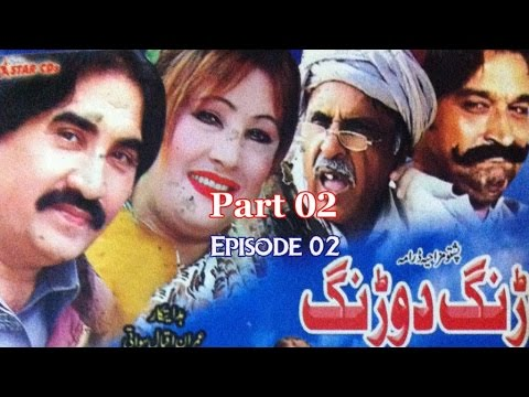 Pashto Comedy TV Drama ARRANG DURRANG PART 02 EP 02 - Ismail Shahid - Pushto Mazahiya Film Movie
