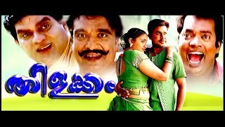 Malayalam Movie Thilakkam | Super Hit Full Movies | Best Malayalam Comedy Movie