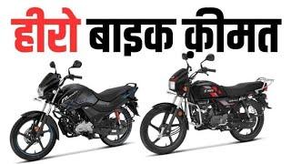 Hero launch new bike in India 2018