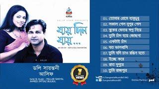 Asif Akbar, Doly Sayontoni - Jay Jay Din | Full Audio Album