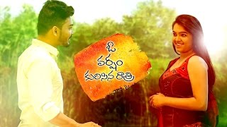 OO Varsham Kurisina Rathri || Latest Telugu Short Film || Directed by Mahipal Reddy