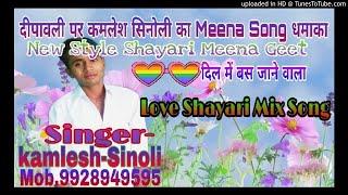 कमलेश सिनोली का नया दीपावली शायरी धमाका/latest meena song/new meena songs/dipawali meena geet/kamles