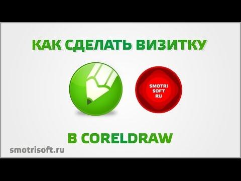 Coreldraw как сделать визитку