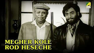 Megher Kole Rod Hesechhe - Kuheli | Rabindra Sangeet | Bengali Movie Song | Asha Bhosle