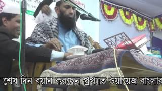 Hazrat Mawlana Khandakar Abul Kashem Bangla waz Part 3