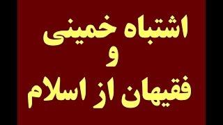 به مناسبت 22 بهمن: اشتباه خمینی و فقیهان از اسلام - ذهنیت فقهی، مسلمانان را فلج کرده است