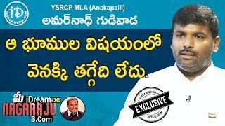 YSRCP MLA (Anakapalle) Amarnath Gudivada Full Interview || మీ iDream Nagaraju B.Com #345