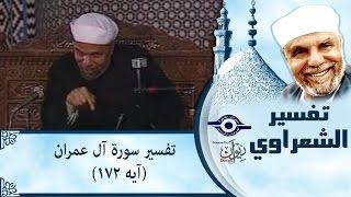 الشيخ الشعراوي | تفسير سورة آل عمران، (آيه ١٧٢)