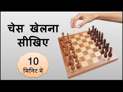 Xxx Mp4 Learn Chess Easily 10 मिनिट में शतरंज खेलना सीखिए 3gp Sex