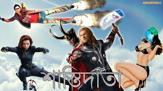 If The Avengers was a Bangla cinema