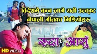 New Nepali Modern Song 2074/2017  ||रुदा आसु Ruda Aashu | By Ashok Biswa FT Agni Lohani Laxmi lama