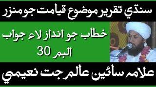 Molana Sain Alam Jat Naeemi New Sindhi Khitab Qayamat Jo Manzar 2018 Full HD