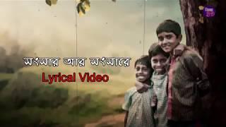 Songsar R Songsare   Bangla Lyrical Acoustic Song   Lyrics Bangladesh