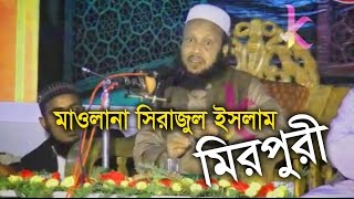 Patli Tafsir | Mawlana Sirajul Islam Mirpuri | Bangla New Waz 2017at Sylhet
