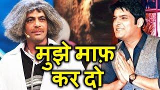 Kapil Sharma ने सबके सामने Sunil Grover से माफ़ी मांगी - बड़ा झगडा