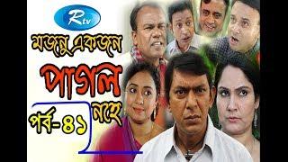 Mojnu Akjon Pagol Nohe | Ep- 41 | Chanchal Chowdhury | Bangla Serial Drama 2017 | Rtv
