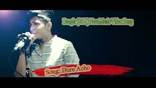 Dure Acho 2017 Bangla New Music Video Song Ft. Tawhid Afid HD 1080p