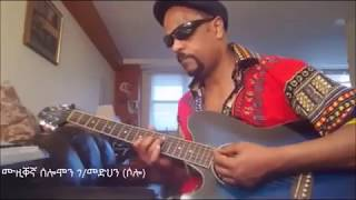 Eritrean Sentimental Music By Guitarist Solomon G/Medhin (Solo) Maico Records