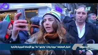 """اغتيال المعارضة """"عروبة بركات"""" وابنتها """"حلا"""" يهز الأوساط السوريةوالتركية"""