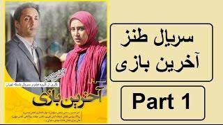 Serial Akharin Bazi 01 .Akharin Bazi Part 1.سریال طنز آخرین بازی قسمت اول