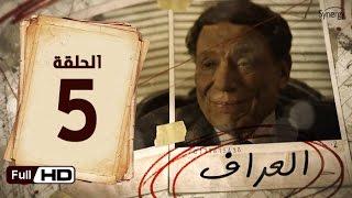 مسلسل العراف الحلقة 5 الخامسة HD  بطولة عادل امام   - The Oracle Series
