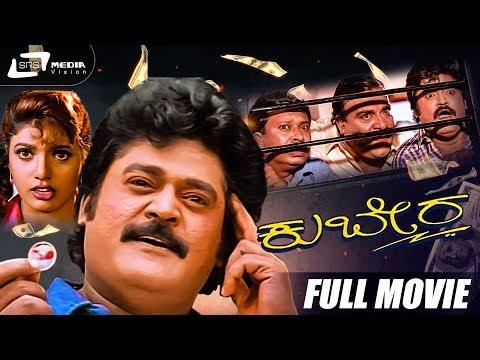 Xxx Mp4 Kubera – ಕುಬೇರ Kannada Full Movie Jaggesh Ravali Comedy Movie 3gp Sex