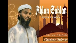 Ramadan new song 2017 । Ahlan Sahlan Sahru Ramadan। আহলান সাহলান সাহ্রু রমজান- রমজানের নতুন গজল