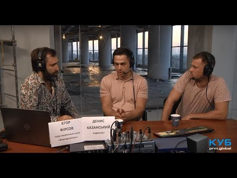 12 друзей Залмаева: Казанский и Фирсов о перспективах Донбасса. prm.global. КУБ
