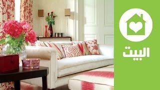 أفكار لاستغلال المساحات الضيقة في المنزل | Decorating Tips for Furnishing Small Apartments | البيت