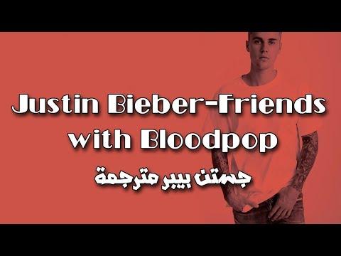 Justin Bieber Friends Ft BloodPop مترجمة جاستن بيبر جديدة
