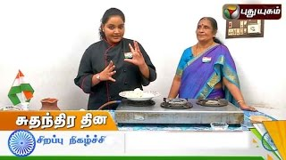 Ungal Kitchen Engal Chef| Independence Day Special|15/08/2016 I Puthuyugam TV