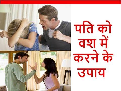 Xxx Mp4 पति को वश में करने के उपाय Pati Ko Vash Mein Karne Ke Upay Vashikaran Totke 3gp Sex